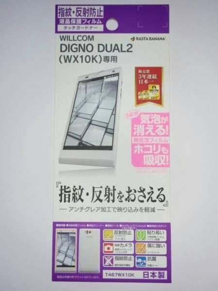 DIGNO DUAL2 WX10K用 反射防止フィルム T467WX10K_画像1