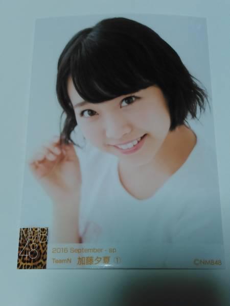 NMB48個別写真5枚セット2016.September 加藤夕夏 おまけつき