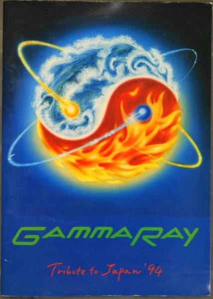 ★☆GAMMA RAY JAPAN TOUR 1994 パンフ☆★