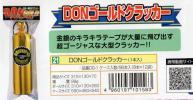 新品 DON クラッカー ゴールドテープ 96本入 ドン 祭 イベント