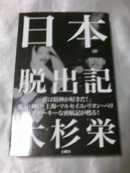 日本脱出記 / 大杉栄 アナーキーな密航記が甦る_画像1