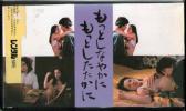 1108 VHS 藤田敏八 もっとしなやかにもっとしたたかに 森下愛子