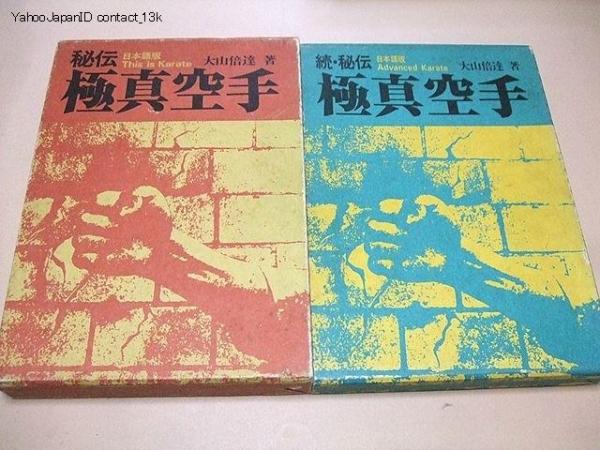 秘伝極真空手・2冊/日本語版/大山倍達/幻の名著/Advanced Karate_画像1