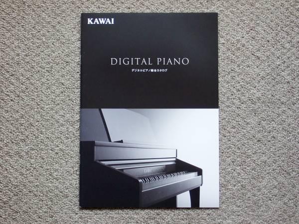 【カタログのみ】KAWAI カワイ 電子ピアノ デジタルピアノ CA CN ES LS1_画像1