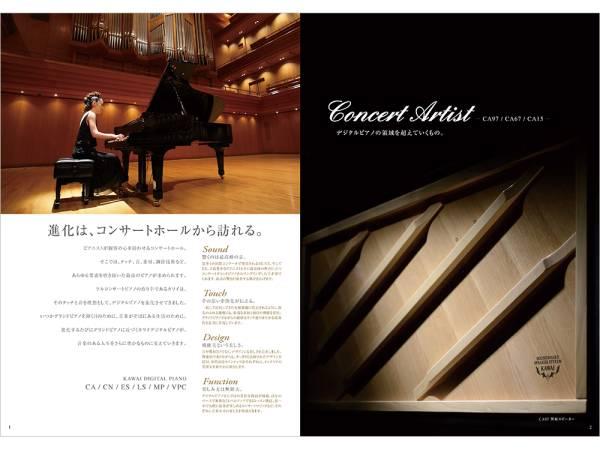 【カタログのみ】KAWAI カワイ 電子ピアノ デジタルピアノ CA CN ES LS1_画像2