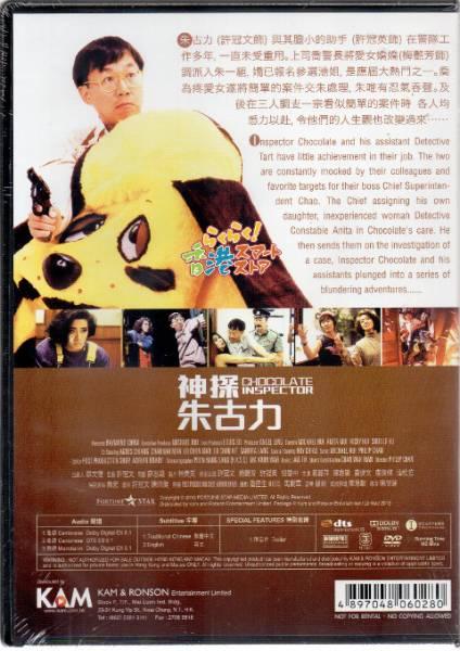 新品 DVD 新Mr.Boo!香港チョココップ(神探朱古力) マイケル・ホイ(許冠文) リッキー・ホイ(許冠英) アニタ・ムイ(梅艶芳) 周文健 陳惠敏_画像2