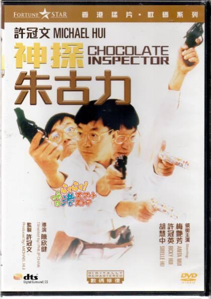 新品 DVD 新Mr.Boo!香港チョココップ(神探朱古力) マイケル・ホイ(許冠文) リッキー・ホイ(許冠英) アニタ・ムイ(梅艶芳) 周文健 陳惠敏_画像1