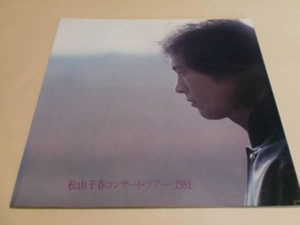 松山千春パンフ【1981 時代をこえて】