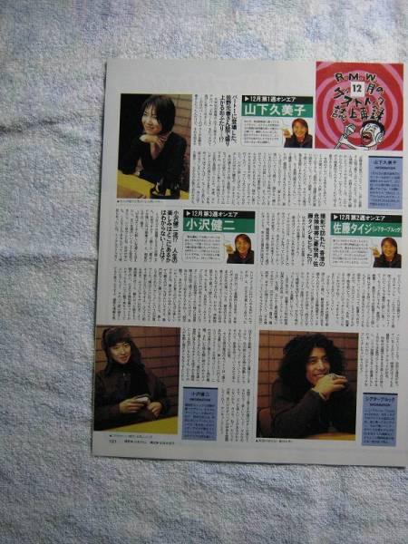 '98【FM誌上再録】小沢健二 佐藤タイジ 山下久美子 ♯