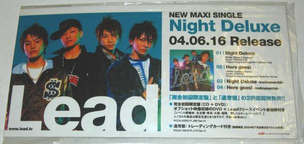 ※b Lead / Night Deluxe  非売品宣伝POP