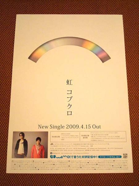 コブクロ / 『虹』 ポスター