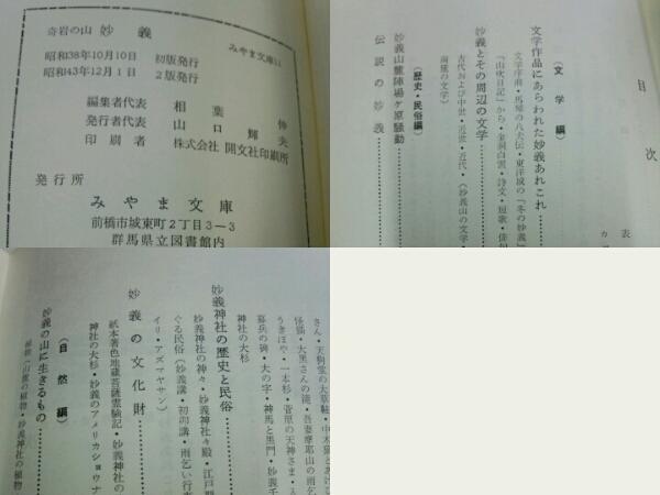 竒岩の山 妙義■みやま文庫_画像3