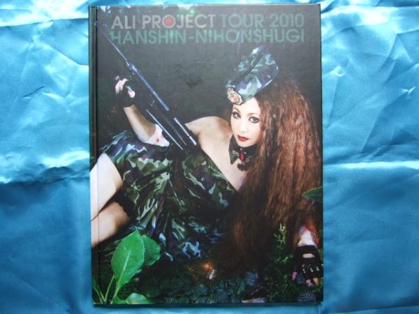 ALI PROJECT TOUR2010パンフ宝野アリカゴシックロック片倉三起也