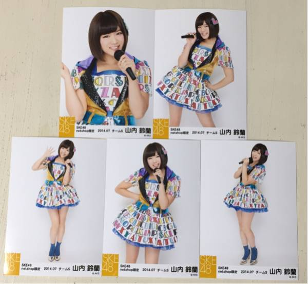 SKE48◆山内鈴蘭◆netshop 7月◆個別生写真コンプ5枚◆net shop◆即決