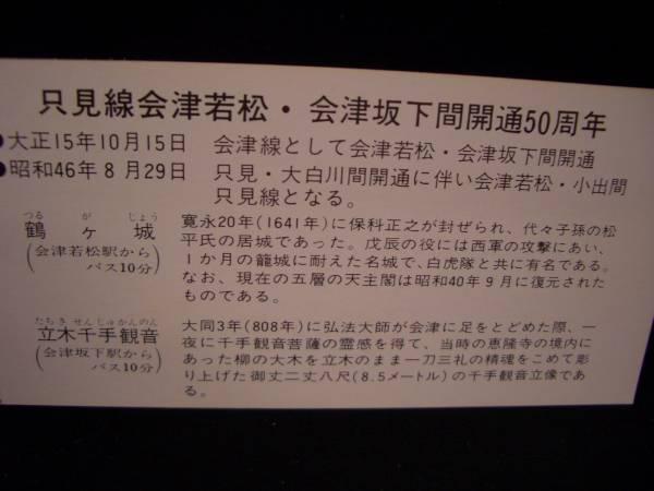 【国鉄】只見線会津若松 会津坂下間開通50周年記念急行券■s51_画像3