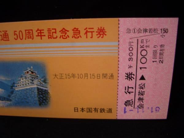 【国鉄】只見線会津若松 会津坂下間開通50周年記念急行券■s51_画像2