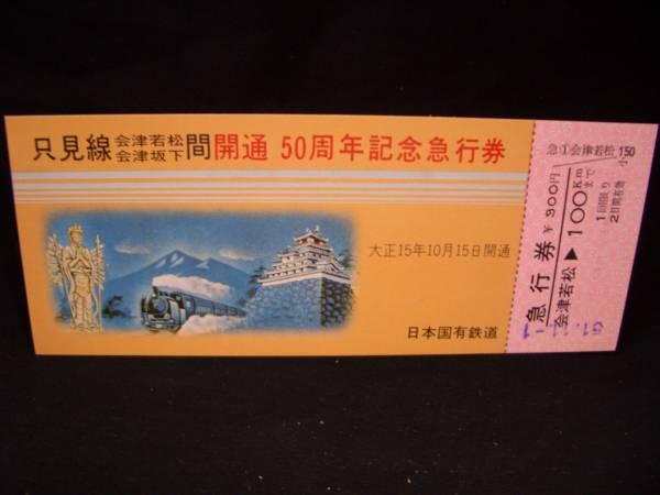 【国鉄】只見線会津若松 会津坂下間開通50周年記念急行券■s51_画像1