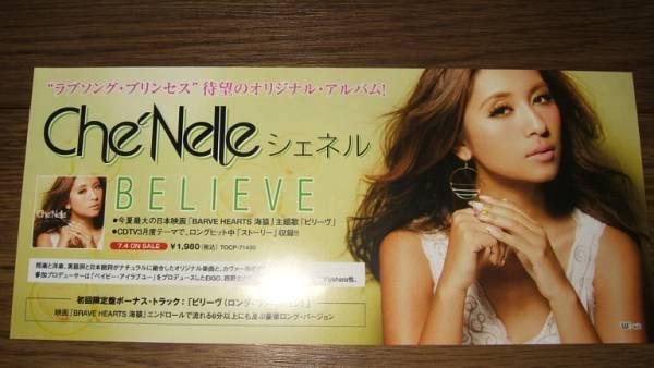 ■ミニポスターCF5■ シェネル cheNelle/BELIEVE 非売品!