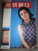週刊朝日 1964.7.17◆ブラジル移民ピストル強盗、売血◆送料無料