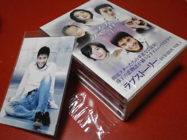 初回特別限定盤 ラブストーリー DVD-BOX 1 イビョンホン チェジウ ソンスンホン ソンユナ イミヨン 韓流 韓国 ライブグッズの画像
