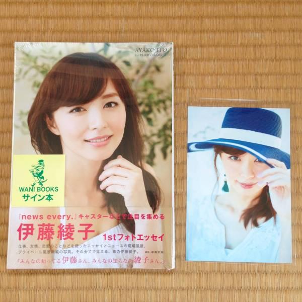 新品 伊藤綾子 フォトエッセイ 直筆サイン入り+ポストカード