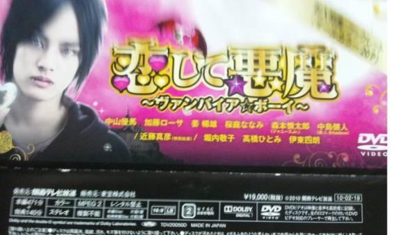DVD-BOX「恋して悪魔~ヴァンパイアボーイ~」中山優馬/中島健人 コンサートグッズの画像