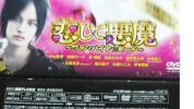 DVD-BOX「恋して悪魔〜ヴァンパイアボーイ〜」中山優馬/中島健人