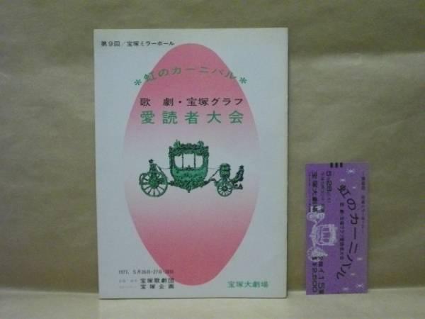宝塚歌劇プログラム 1977.5 虹のカーニバル(榛名由梨/安奈淳