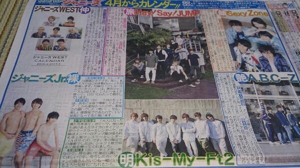 【】Kis-My-Ft2ジャニーズJr.ジャニーズwest*Hey!Say!JUMP新聞 コンサートグッズの画像