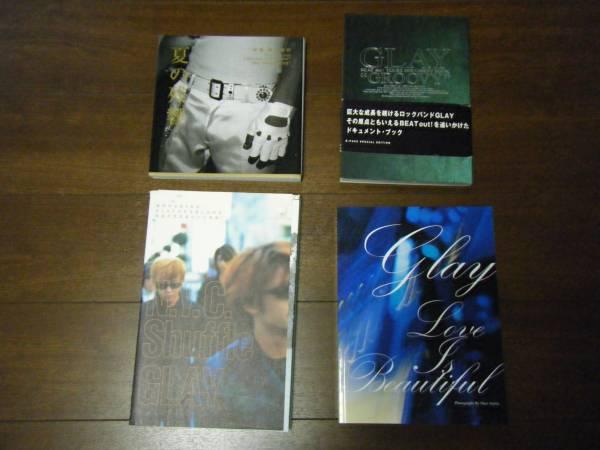 GLAY 写真集 4冊セット
