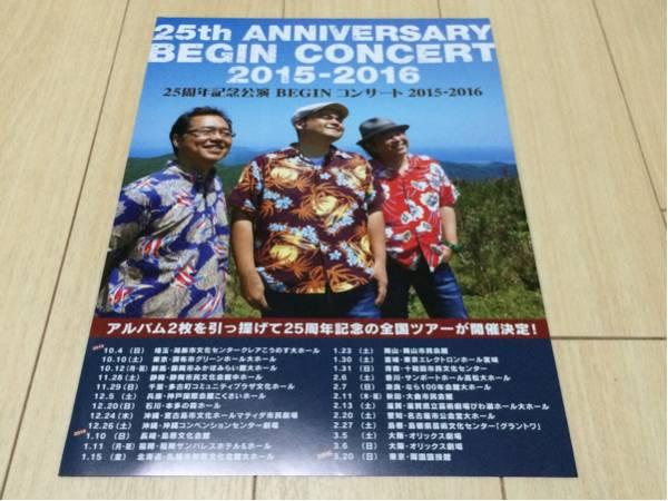 begin ビギン ライブ 告知 チラシ コンサート 25周年記念 告知