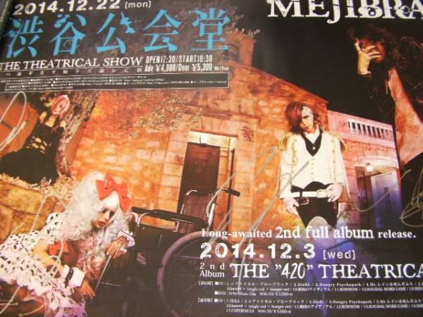 MEJIBRAY サイン入りポスター 非売品 未使用 サイズB2 アルバム