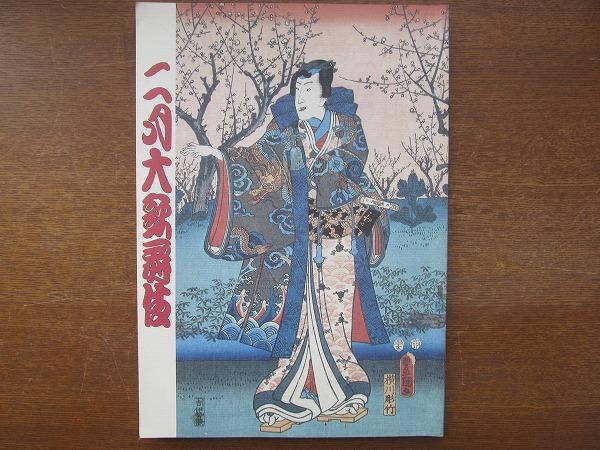 歌舞伎パンフ「二月大歌舞伎」1999●坂東玉三郎 中村勘九郎