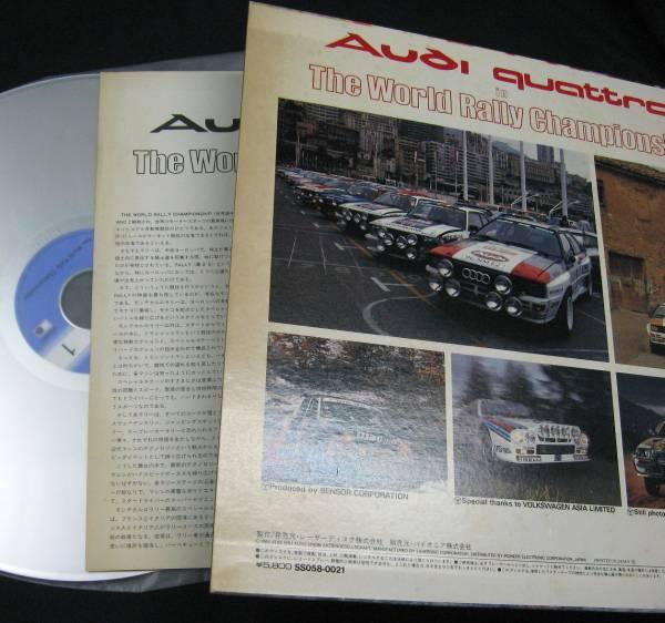 LD【ワールド・ラリー・チャンピオンシップ】Audi Quattro アウディクワトロ クワットロ_画像3