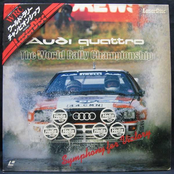 LD【ワールド・ラリー・チャンピオンシップ】Audi Quattro アウディクワトロ クワットロ_画像1