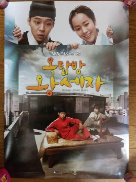 JYJ ユチョン 屋根部屋のプリンス オクセジャ OSTポスター