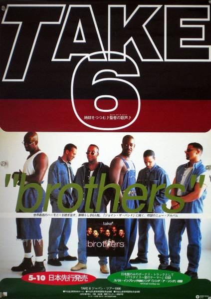 TAKE 6 テイク6 テイク・シックス B2ポスター (N21015)
