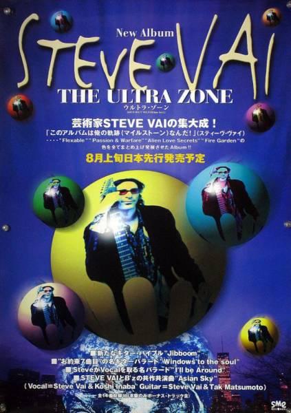 STEVE VAI スティーヴ・ヴァイ B2ポスター (1T17014)