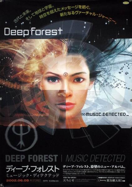 DEEP FOREST ディープ・フォレスト B2ポスター (1S10009)