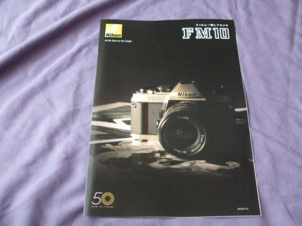 4200カタログ*ニコン*FM10*2009.6発行