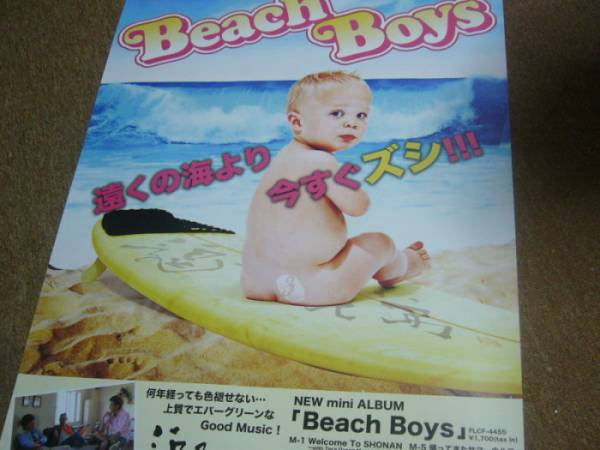 B2大 ポスター 逗子三兄弟 2013 Beach Boys