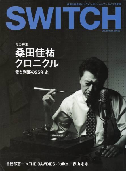 雑誌SWITCH 2012/7月号★桑田佳祐/曽我部恵一×THE BAWDIES/aiko