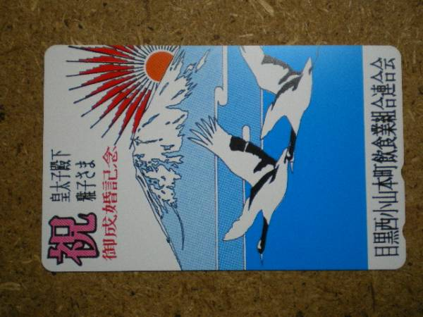 tt6-188・皇太子殿下雅子様御成婚 富士山 ツル テレカ_画像1
