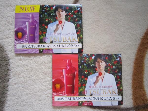 福山雅治 TSUBAKI 赤&紫 サンプル 資生堂 キャンペーン用紙付