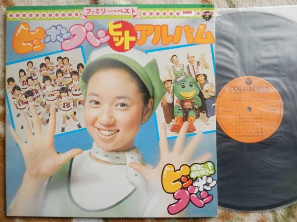 【LP】ピンポンパンヒットアルバム(CW7164ビッグマンモス)_画像1