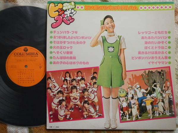 【LP】ピンポンパンヒットアルバム(CW7164ビッグマンモス)_画像2