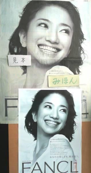 ★即決★超レア★切手可★ドリカム/吉田美和/FANCLポスター写真 ライブグッズの画像