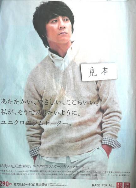 ★即決★超レア★切手可★山崎まさよし/ユニクロ/ポスター写真 ライブグッズの画像