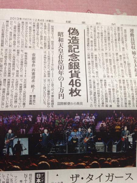 ザ・タイガース完全復活 結成時の5人44年ぶり舞台 新聞記事