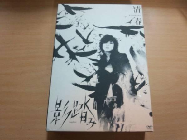 清春DVD「影踏み」(黒夢 sads)2枚組● ライブグッズの画像